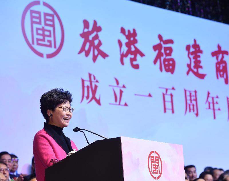 行政長官林鄭月娥今日(十二月十一日)在旅港福建商會成立一百周年慶典上致辭。