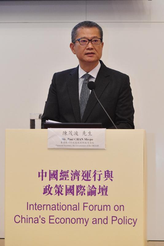 財政司司長陳茂波今日(十二月十二日)出席中央政策組與中國社會科學院財經戰略研究院聯合主辦的中國經濟運行與政策國際論壇,並在論壇上致辭。