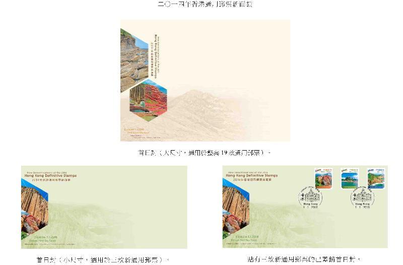 香港郵政今日(十二月十三日)宣布發行三款新面額「二○一四年香港通用郵票」及一月一日假期的郵政服務安排。圖示以「二○一四年香港通用郵票新面額」為題的首日封和已蓋銷的首日封。