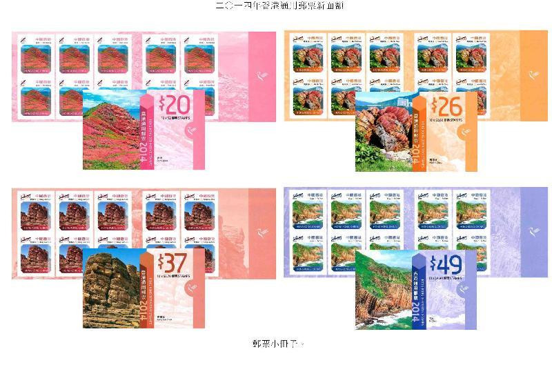 香港郵政今日(十二月十三日)宣布發行三款新面額「二○一四年香港通用郵票」及一月一日假期的郵政服務安排。圖示以「二○一四年香港通用郵票新面額」為題的郵票小冊子。