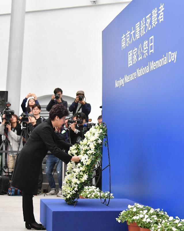 行政長官林鄭月娥今日(十二月十三日)上午在香港海防博物館出席「南京大屠殺死難者國家公祭日」儀式。圖示林鄭月娥致獻花圈,悼念南京大屠殺死難者和日本侵華戰爭期間的死難者。