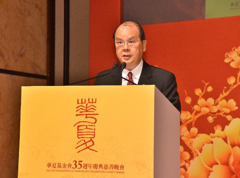 署理行政長官張建宗今日(十二月十三日)傍晚在華夏基金會35週年慶典慈善晚會上致辭。