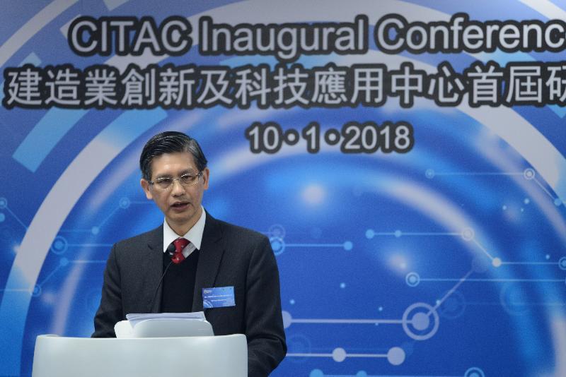 路政署署长钟锦华今日(一月十日)在「建造业创新及科技应用中心首届研讨会」上致辞。
