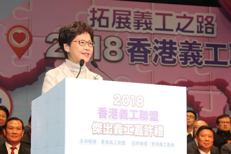 行政長官林鄭月娥今日(一月十一日)在2018香港義工聯盟傑出義工嘉許禮上致辭。