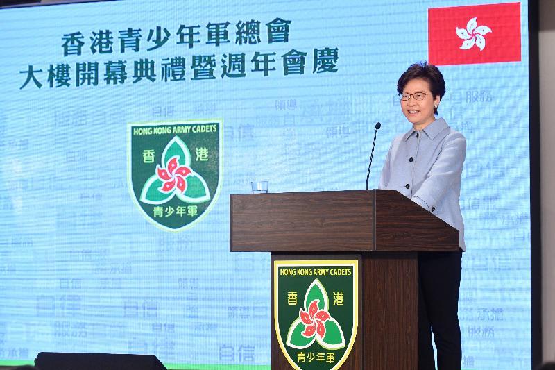 行政长官林郑月娥今日(一月十四日)在香港青少年军总会大楼开幕典礼暨周年会庆上致辞。