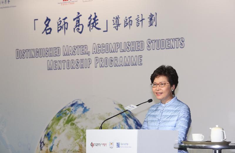 行政長官林鄭月娥今日(一月二十八日)下午在港科院「名師高徒」導師計劃啟動禮上致辭。
