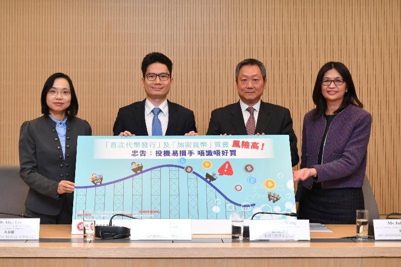 "The Under Secretary for Financial Services and the Treasury, Mr Joseph Chan (second left); the Executive Director of the Intermediaries Division of the Securities and Futures Commission, Ms Julia Leung (fourth left); the Chairman of the Investor Education Centre, Dr Kelvin Wong (third left); and the Head of the Soft Infrastructure and Deposit Protection Division of the Hong Kong Monetary Authority, Ms Alice Lee (first left), introduce a public education campaign on risks associated with initial coin offerings and ""cryptocurrencies"" at a press conference today (January 29)."
