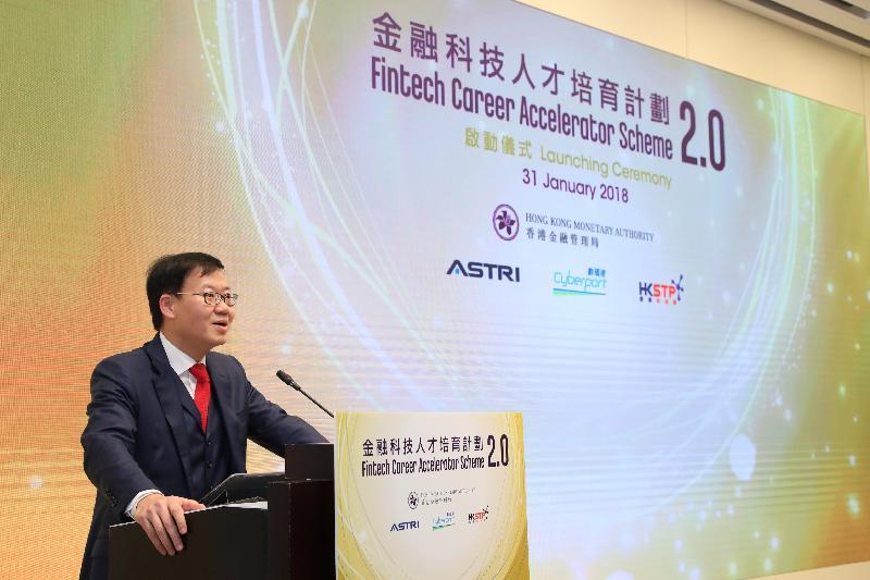 香港金融管理局助理總裁(金融基建)李樹培今日(一月三十一日)在金融科技人才培育計劃2.0啟動儀式上致歡迎辭。