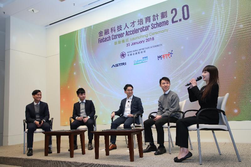 香港金融管理局今日(一月三十一日)舉辦金融科技人才培育計劃2.0啟動儀式。圖示金融管理局金融科技總監周文正(中)與二○一七/一八年度實習生對話。