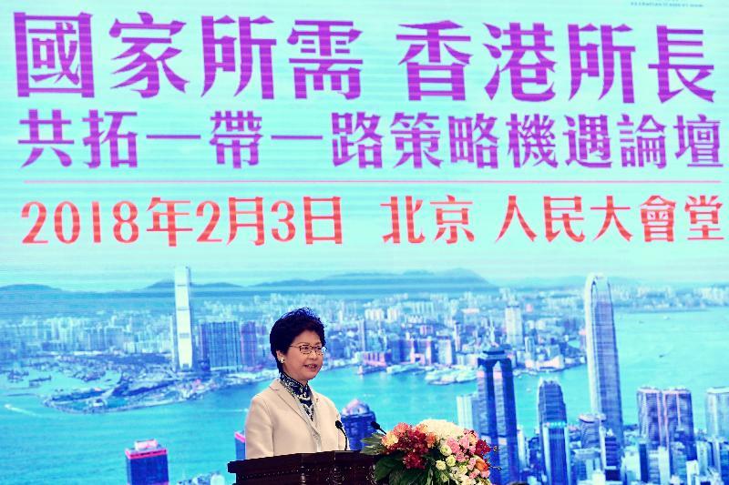行政長官林鄭月娥今日(二月三日)在北京人民大會堂出席香港特別行政區政府和一帶一路總商會舉辦的「國家所需 香港所長——共拓一帶一路策略機遇」論壇,並在論壇上作主題發言。