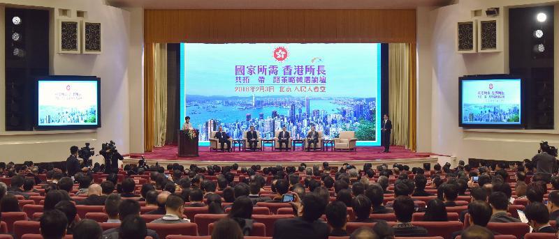 行政長官林鄭月娥(左一)今日(二月三日)在北京人民大會堂出席香港特別行政區政府和一帶一路總商會舉辦的「國家所需 香港所長——共拓一帶一路策略機遇」論壇,並在論壇上作主題發言。
