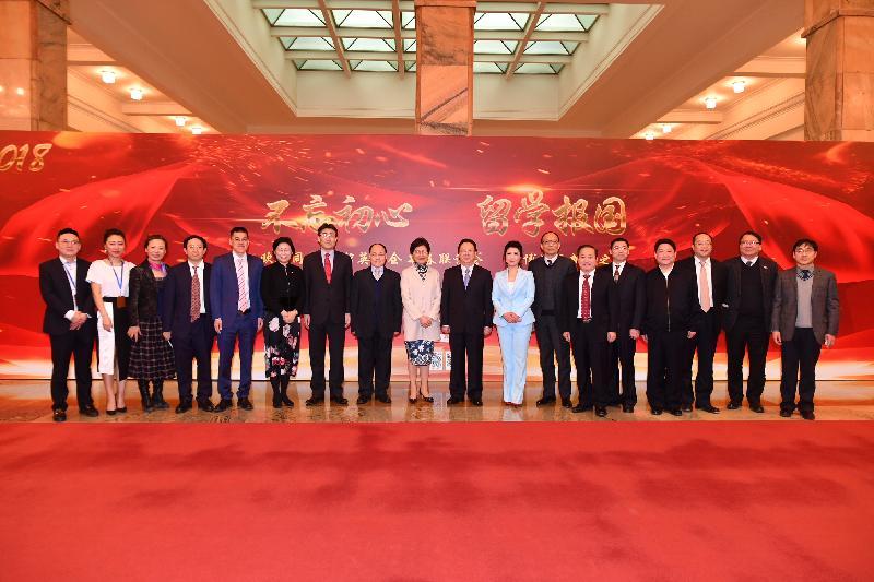 行政長官林鄭月娥(左九)今日(二月三日)在北京人民大會堂出席「國家所需 香港所長──共拓一帶一路策略機遇」論壇後,參與歐美同學會留英分會新春聯誼會,並與歐美同學會副會長、留英分會會長譚鐵牛(右九);歐美同學會黨組書記、秘書長王丕君(左八)和其他嘉賓合照。