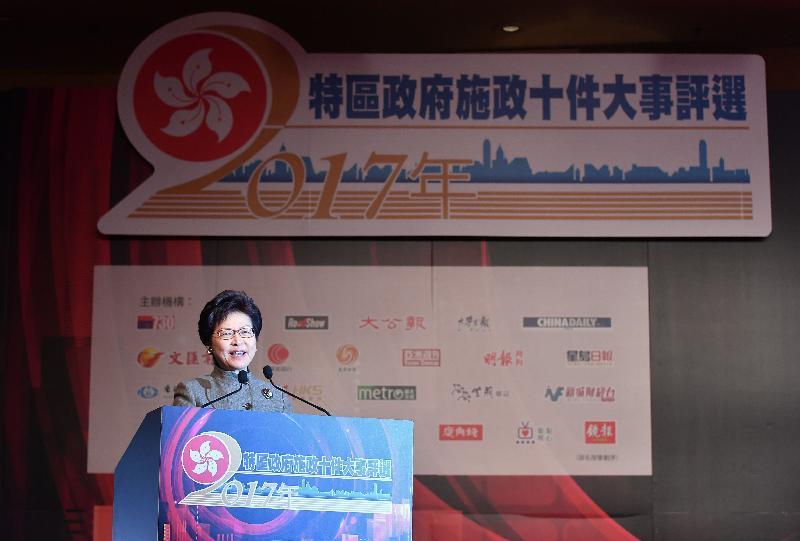 行政長官林鄭月娥今日(二月五日)在2017年特區政府施政十件大事評選頒獎典禮上致辭。