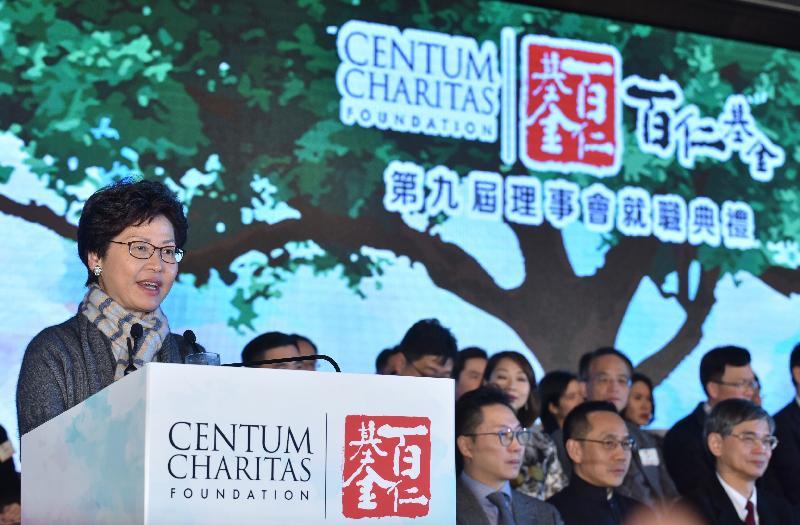 行政長官林鄭月娥今晚(二月六日)在百仁基金第九屆理事會就職典禮上致辭。