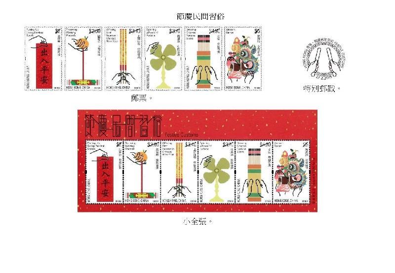 香港郵政今日(二月七日)宣布,一套以「節慶民間習俗」為題的特別郵票及相關集郵品於二月二十七日(星期二)推出發售。圖示以「節慶民間習俗」為題的一套郵票、小全張和特別郵戳。