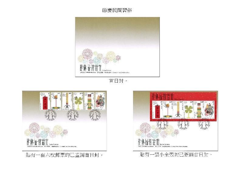 香港郵政今日(二月七日)宣布,一套以「節慶民間習俗」為題的特別郵票及相關集郵品於二月二十七日(星期二)推出發售。圖示以「節慶民間習俗」為題的首日封和已蓋銷首日封。