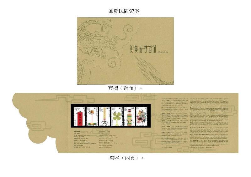 香港郵政今日(二月七日)宣布,一套以「節慶民間習俗」為題的特別郵票及相關集郵品於二月二十七日(星期二)推出發售。圖示以「節慶民間習俗」為題的套摺。