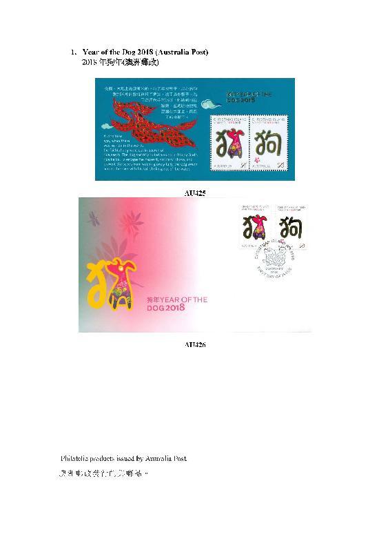 香港郵政今日(二月七日)公布二月八日起發售澳門及海外集郵品。圖示澳洲郵政發行的「2018年狗年」集郵品。