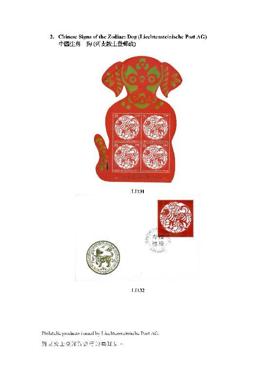 香港郵政今日(二月七日)公布二月八日起發售澳門及海外集郵品。圖示列支敦士登郵政發行的「中國生肖──狗」集郵品。