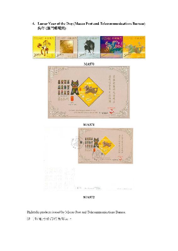 香港郵政今日(二月七日)公布二月八日起發售澳門及海外集郵品。圖示澳門郵電局發行的「狗年」集郵品。