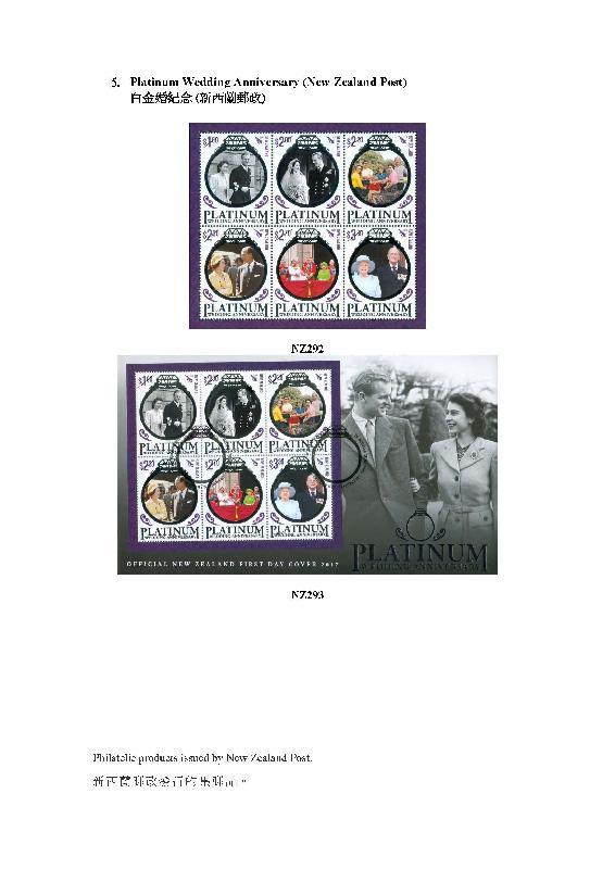 香港郵政今日(二月七日)公布二月八日起發售澳門及海外集郵品。圖示新西蘭郵政發行的「白金婚紀念」集郵品。