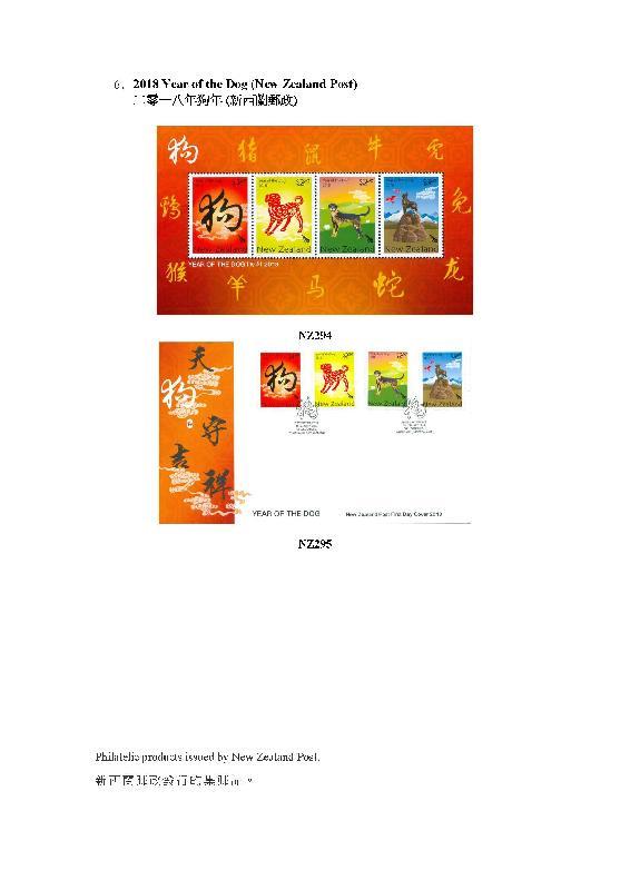 香港郵政今日(二月七日)公布二月八日起發售澳門及海外集郵品。圖示新西蘭郵政發行的「二零一八年狗年」集郵品。