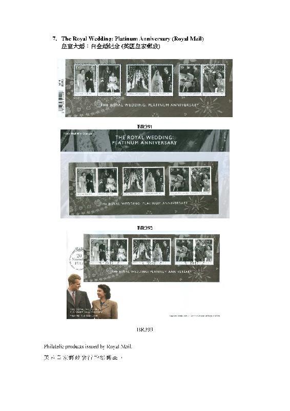香港郵政今日(二月七日)公布二月八日起發售澳門及海外集郵品。圖示英國皇家郵政發行的「皇室大婚:白金婚紀念 」集郵品。