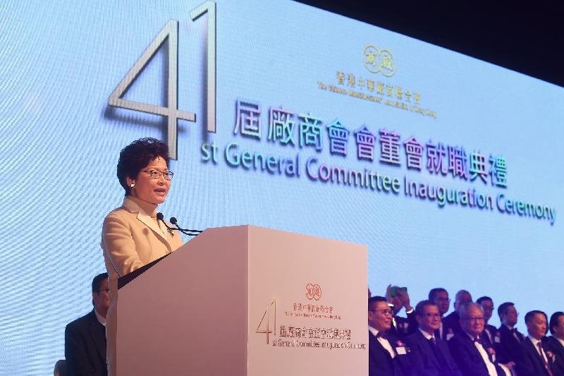 行政長官林鄭月娥今日(二月八日)在香港中華廠商聯合會第四十一屆會董會就職典禮上致辭。