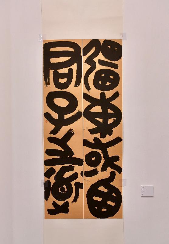 「藝術專修課程2017─18畢業展」開幕典禮今日(二月九日)在香港視覺藝術中心舉行。圖示李琴霞的書法作品《金文對聯》。