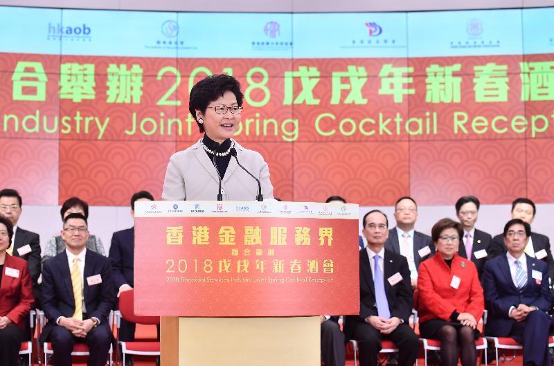 行政長官林鄭月娥今日(二月二十六日)在香港金融服務界聯合舉辦2018戊戌年新春酒會致辭。