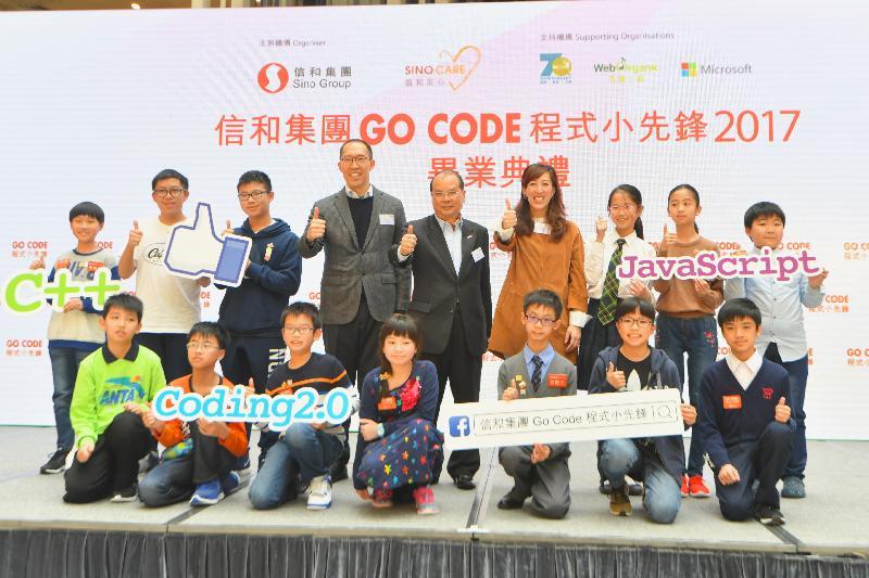 政務司司長張建宗(後排中)今日(三月三日)出席Go Code程式小先鋒2017畢業典禮,與信和集團副主席黃永光(後排左四)、其他嘉賓及參加者合照。
