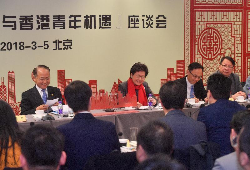 行政長官林鄭月娥(左二)今日(三月五日)在北京出席香港各界青少年活動委員會舉辦的座談會。中央人民政府駐香港特別行政區聯絡辦公室主任王志民(左一)、政制及內地事務局局長聶德權(右二)、行政長官辦公室主任陳國基(右一)亦有出席。