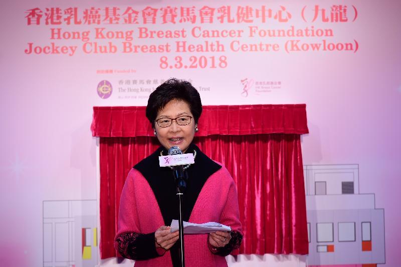 行政長官林鄭月娥今日(三月八日)下午在香港乳癌基金會賽馬會乳健中心(九龍)啟幕禮致辭。