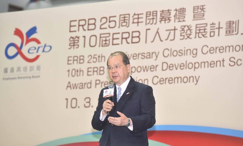 政務司司長張建宗今日(三月十日)出席僱員再培訓局25周年閉幕禮暨第10屆ERB「人才發展計劃」頒獎禮,並在活動上致辭。
