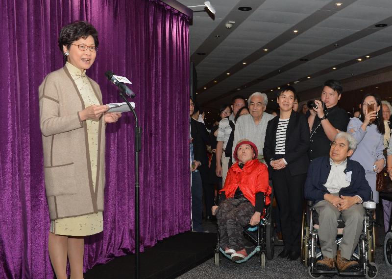 行政長官林鄭月娥今日(三月十三日)在「亮起來」展能藝術慈善匯演2018致辭。