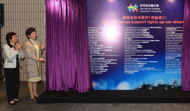 行政長官林鄭月娥今日(三月十三日)出席「亮起來」展能藝術慈善匯演2018。圖示林鄭月娥(右)和香港展能藝術會主席林彩珠主持開幕儀式。