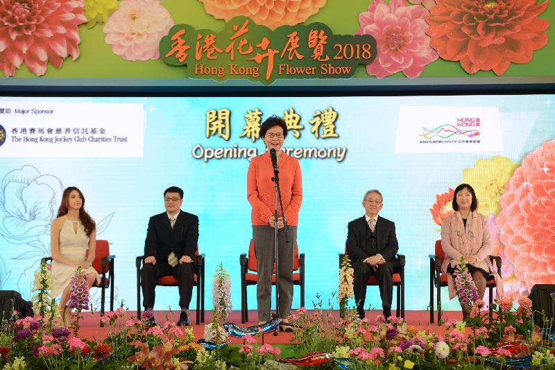 行政長官林鄭月娥(中)今日(三月十六日)在二零一八年香港花卉展覽開幕典禮上致辭。旁為2017香港小姐冠軍雷莊𠒇(左一)、署理民政事務局局長陳積志(左二)、香港賽馬會副主席周永健(右二)和康樂及文化事務署署長李美嫦(右一)。