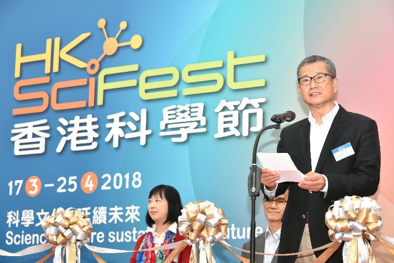 財政司司長陳茂波今日(三月十七日)在「2018香港科學節」開幕典禮致辭。