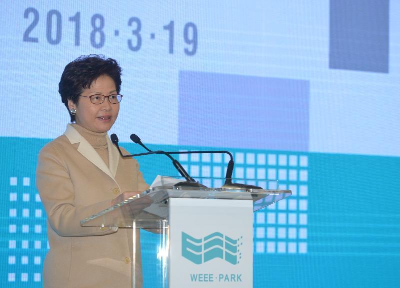 行政長官林鄭月娥今日(三月十九日)在廢電器電子產品處理及回收設施WEEE·PARK開幕典禮致辭。