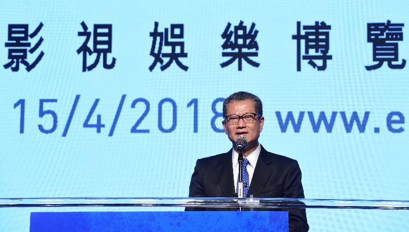 財政司司長陳茂波今日(三月十九日)在香港影視娛樂博覽2018啟動儀式上致辭。
