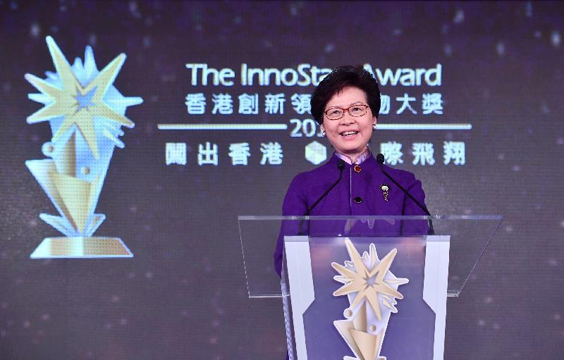 行政長官林鄭月娥今日(三月二十一日)晚上在香港創新領軍人物大獎頒獎典禮致辭。