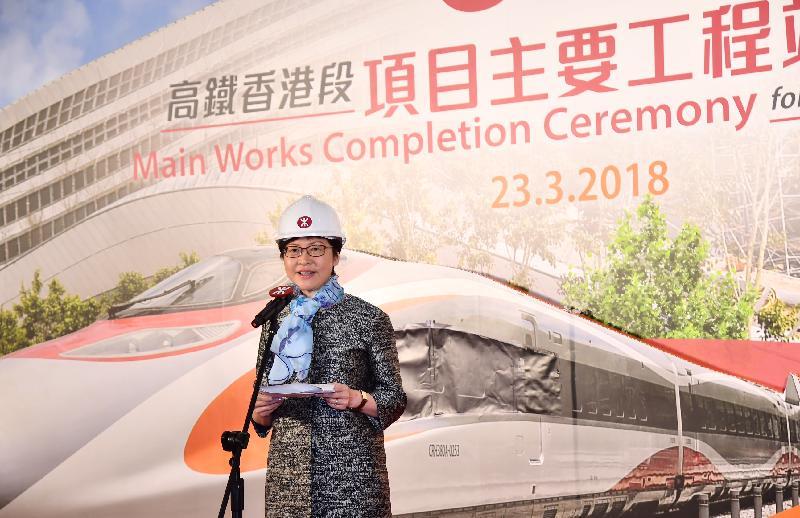 行政長官林鄭月娥今日(三月二十三日)出席廣深港高速鐵路香港段項目主要工程竣工典禮,並在典禮上致辭。