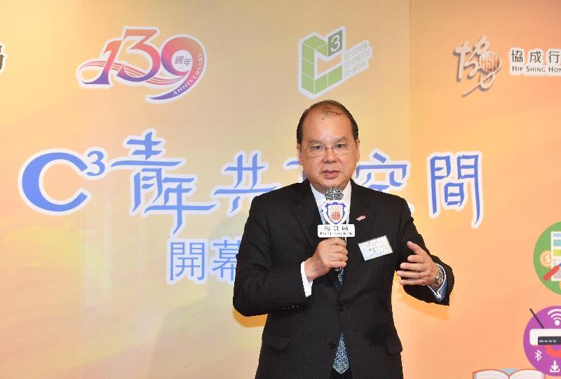 政務司司長張建宗今日(三月二十三日)在保良局C3青年共享空間開幕典禮致辭。