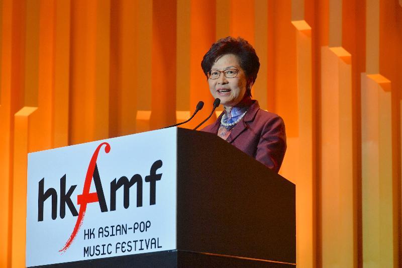 行政長官林鄭月娥今日(三月二十三日)晚上在香港會議展覧中心舉行的香港亞洲流行音樂節2018致辭。
