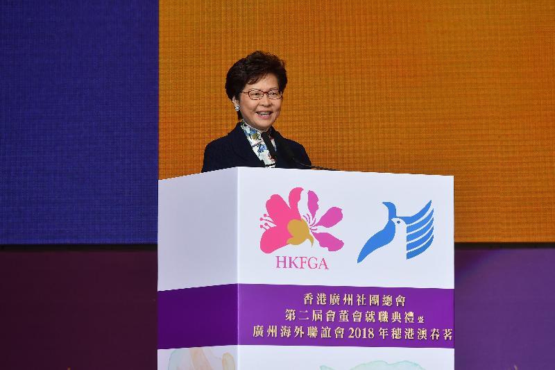 行政長官林鄭月娥今日(三月二十六日)在香港廣州社團總會第二屆會董會就職典禮暨廣州海外聯誼會春茗上致辭。