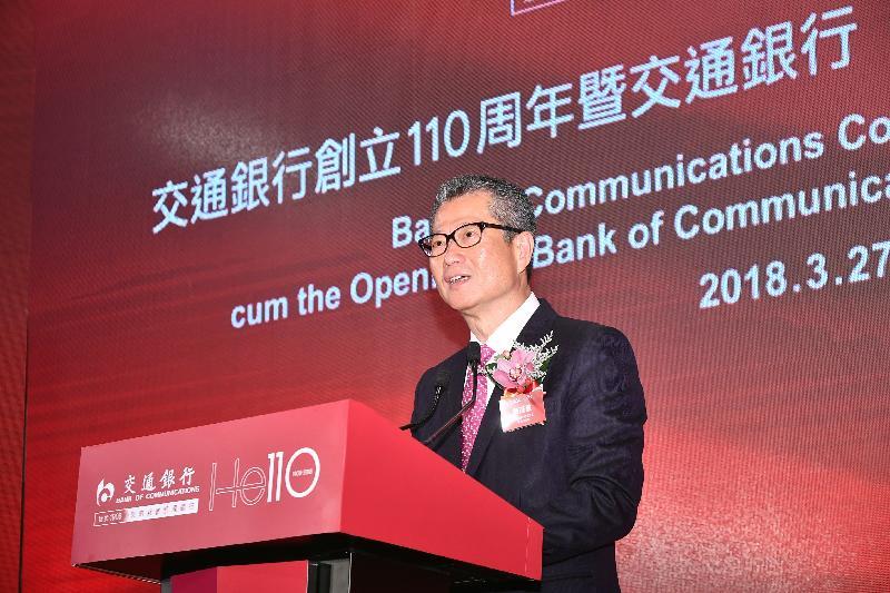 財政司司長陳茂波今日(三月二十七日)早上在交通銀行創立110周年暨交通銀行(香港)有限公司開業答謝酒會致辭。