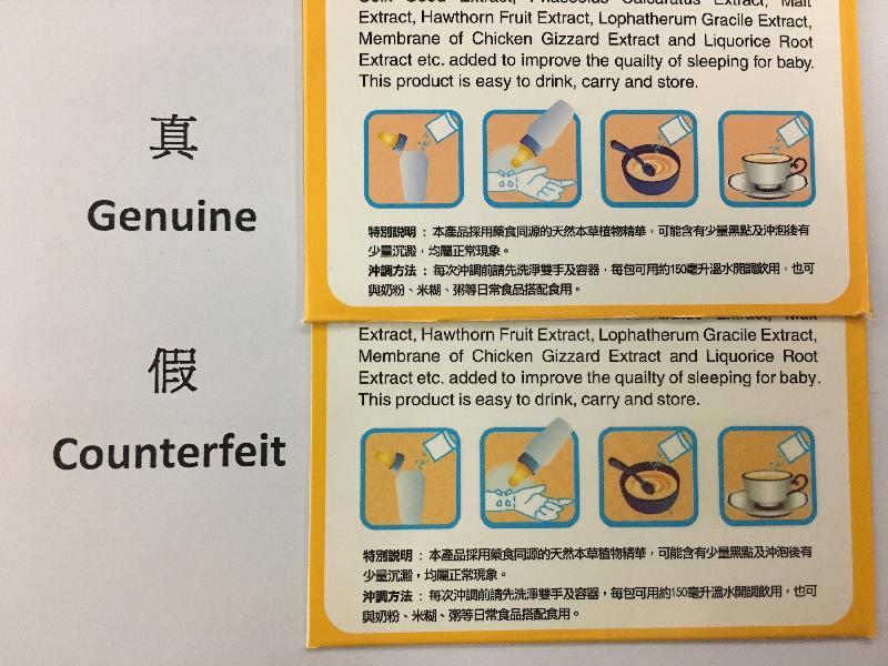 冒牌保健沖劑包裝盒(下)上的部分印刷字樣及圖案較正版貨(上)模糊。