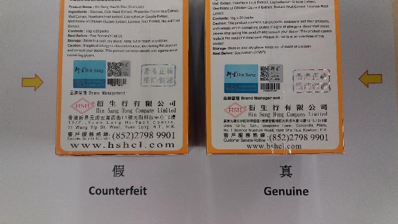 冒牌保健沖劑包裝盒(左)上的防偽標貼二維碼上銀色塗層與正版貨(右)不同。