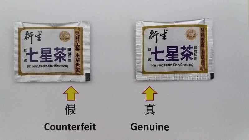 冒牌沖劑獨立包裝(左)的切口位在正面右下方,正版貨(右)的切口位則在正面左下方。