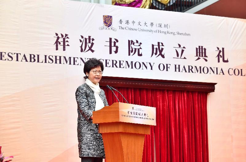 行政長官林鄭月娥今日(三月二十九日)在深圳出席香港中文大學(深圳)祥波書院成立典禮,並在典禮上致辭。